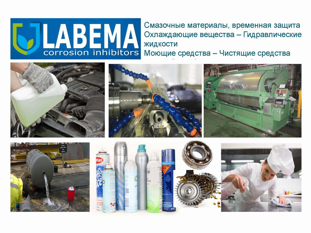 http://www.labema.com/images/Corrosion%20inhibitors%20for%20other%20applications%20than%20coatings_rus_Page_01.jpg